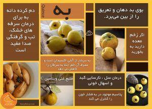 میوه به